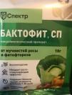 Бактофит СП 10 гр.